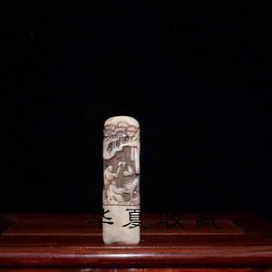 民国时期寿山石精雕山子人物老印章