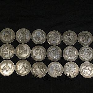 精浮雕18罗汉老银币