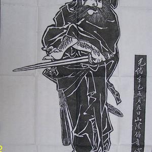 联盟 原碑拓钟馗挂像