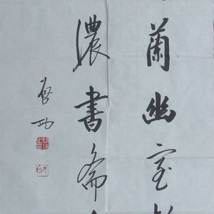联盟 启功行书中堂