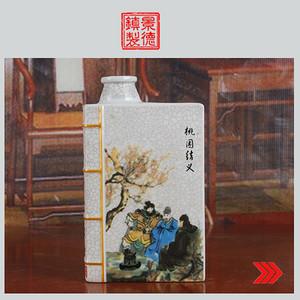 景德镇陶瓷 厂货收藏 粉彩桃园结义*志酒瓶