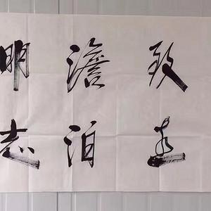 中国道教协会主席任法融四尺整张
