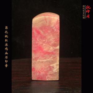 冲人气 昌化桃红冻鸡血石印章