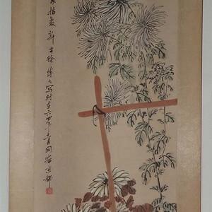 金牌 64年徐博人画的菊花图画轴