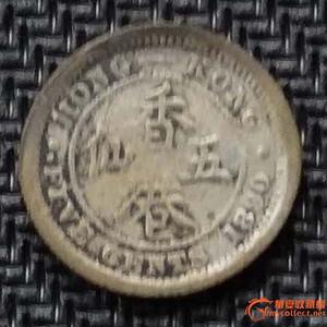 金牌 1890年H版*维多利亚女王像和1903年*男头小五仙银币