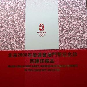 金牌 澳门20元四连奥运纪念钞