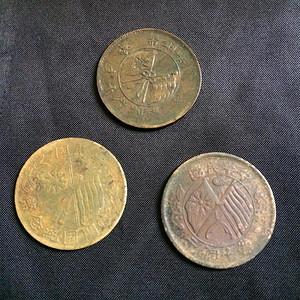 金牌 三枚不同类别的民国铜币 包老
