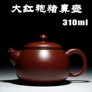 徐萍 原矿大红袍  猪鼻壶