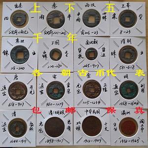 五千年 古币简套16枚 :包老!