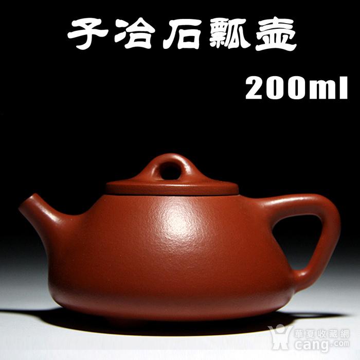 单芳 赵庄朱泥  子冶石瓢壶图1