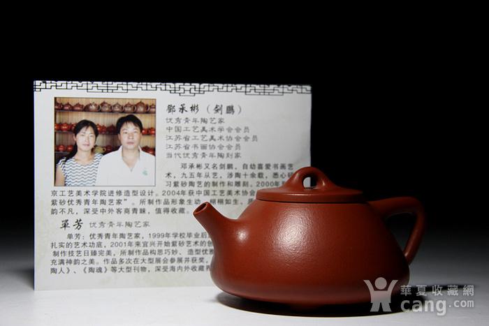 单芳 赵庄朱泥  子冶石瓢壶图7