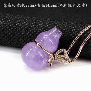 天然紫晶福禄挂件 银镶嵌80827