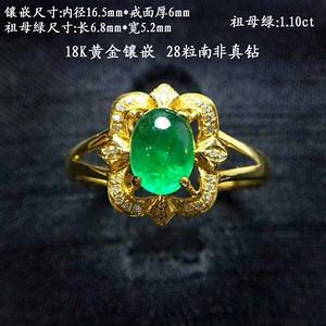 18K黄金镶钻天然祖母绿戒指67328