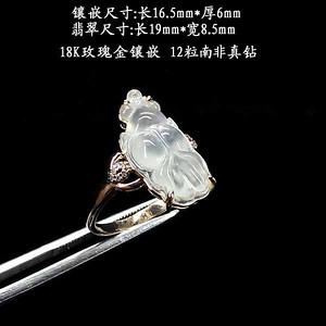 18K玫瑰金镶钻冰种荧光翡翠戒指89409