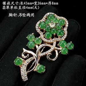 冰种荧光阳绿翡翠胸针吊坠两用 银镶嵌80807