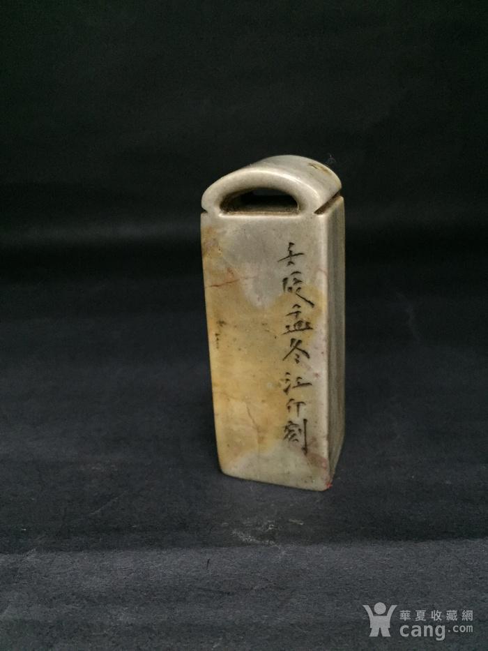 寿山石印章图9