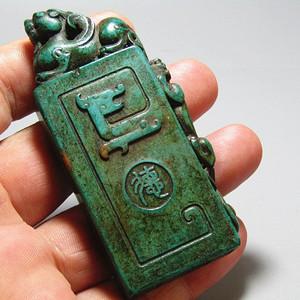 原矿 绿松石 印章 工艺精湛 极具收藏价值