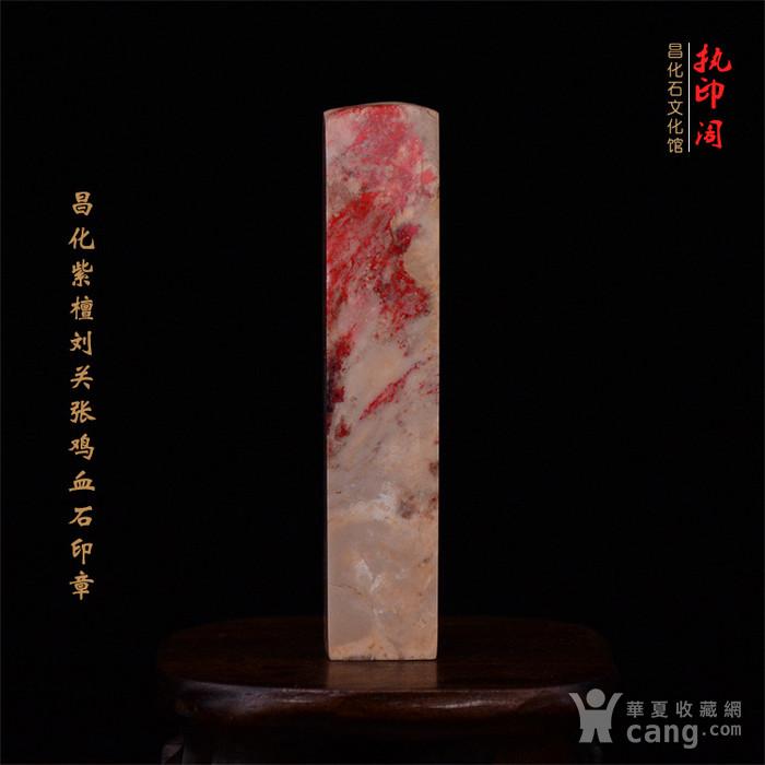 冲人气 昌化紫檀刘关张鸡血石印章图2