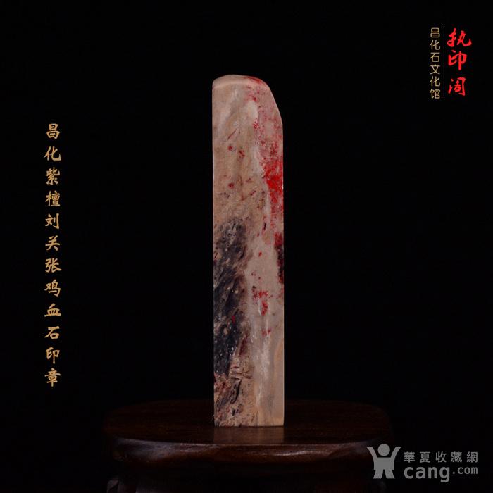 冲人气 昌化紫檀刘关张鸡血石印章图4