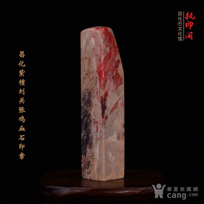 冲人气 昌化紫檀刘关张鸡血石印章图3