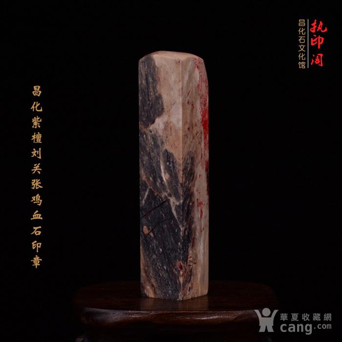 冲人气 昌化紫檀刘关张鸡血石印章图5