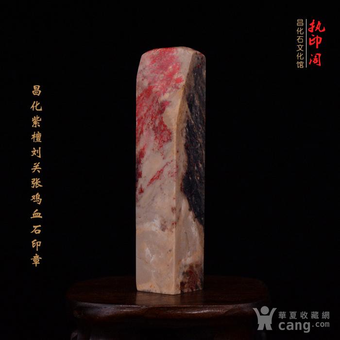 冲人气 昌化紫檀刘关张鸡血石印章图1