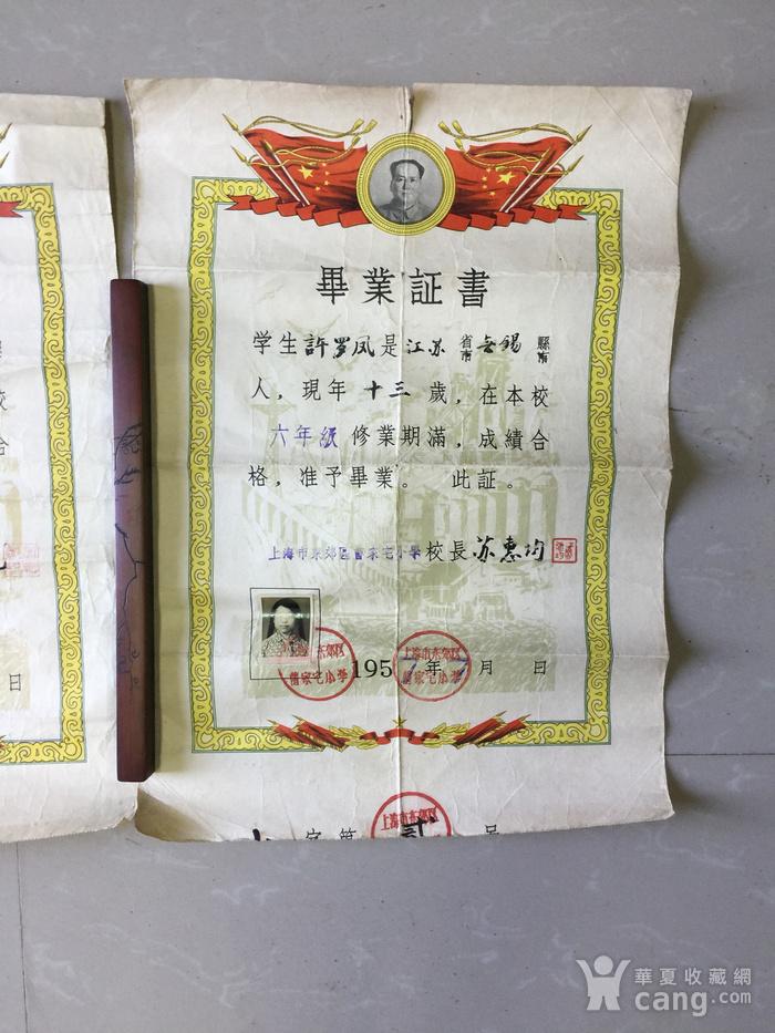 毕证书二张图3