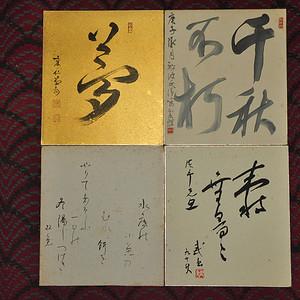 日本书法作品