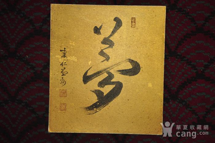 日本书法作品图5