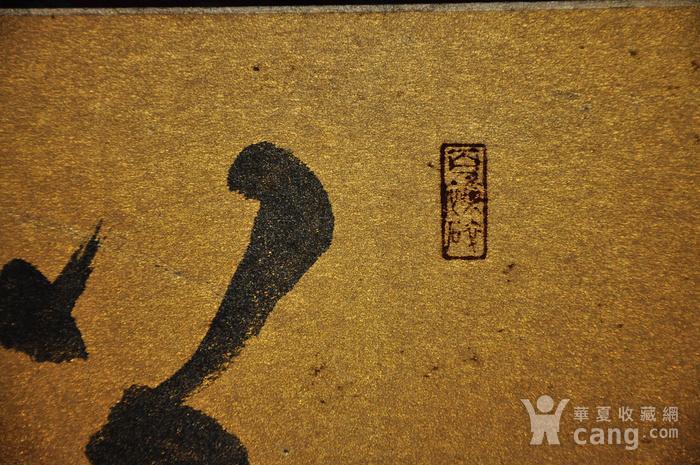 日本书法作品图6