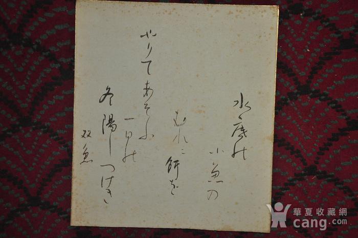 日本书法作品图8