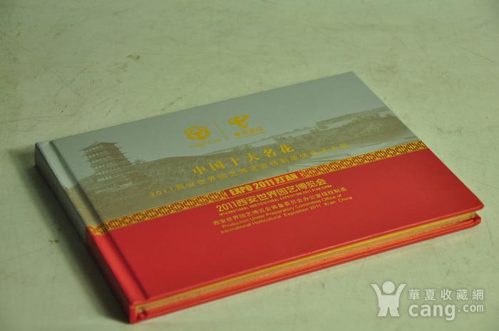 2011年西安世园会十大名花电话卡收藏品图2