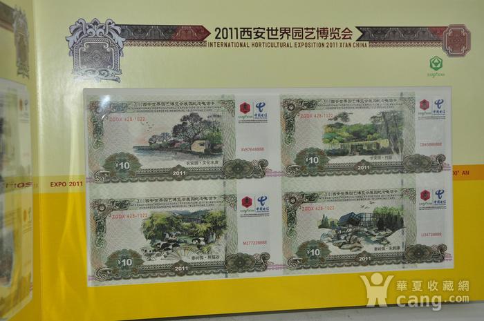 2011年西安世园会纸钞电话卡收藏品图4