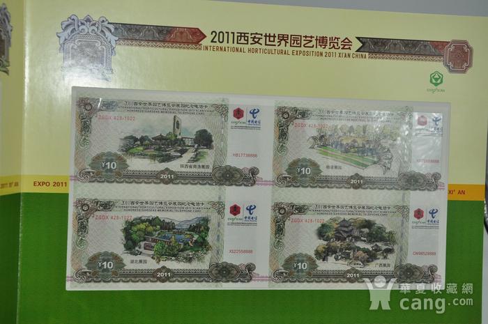 2011年西安世园会纸钞电话卡收藏品图7