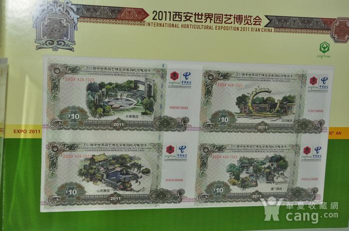 2011年西安世园会纸钞电话卡收藏品图10