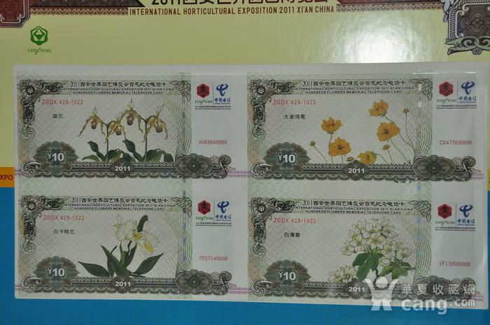 2011年西安世园会纸钞电话卡收藏品图8