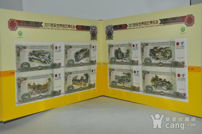 2011年西安世园会纸钞电话卡收藏品图9