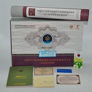 2011年西安世园会纸钞电话卡收藏品