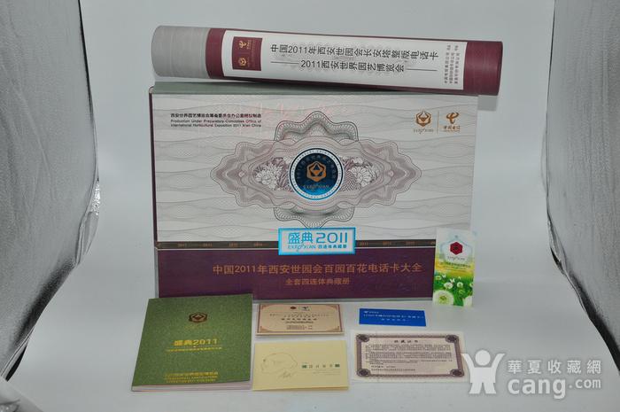 2011年西安世园会纸钞电话卡收藏品图1
