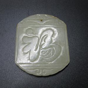 福寿纹饰玉牌