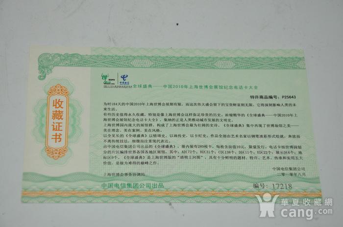 上海世博会电话卡大全收藏册图12