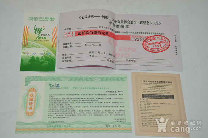 上海世博会电话卡大全收藏册图11