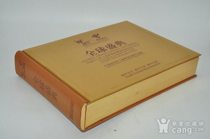 上海世博会电话卡大全收藏册图10