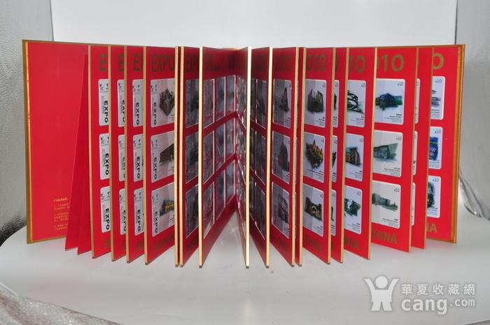 上海世博会电话卡大全收藏册图3