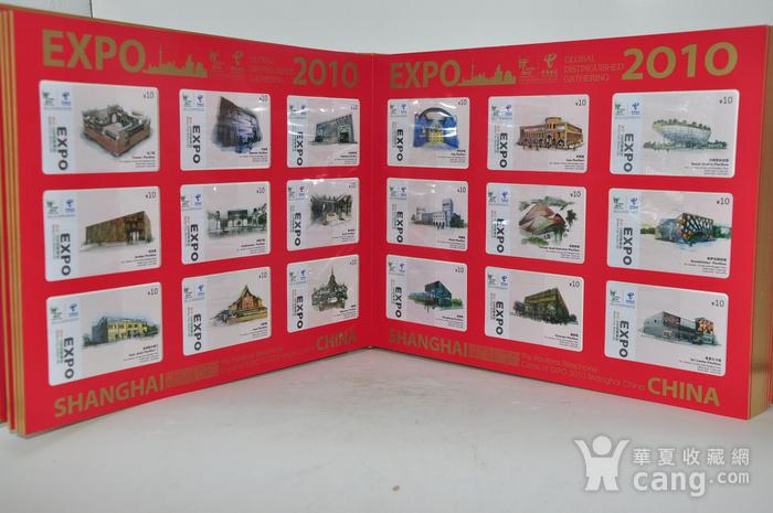 上海世博会电话卡大全收藏册图4