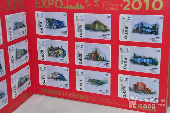 上海世博会电话卡大全收藏册图5