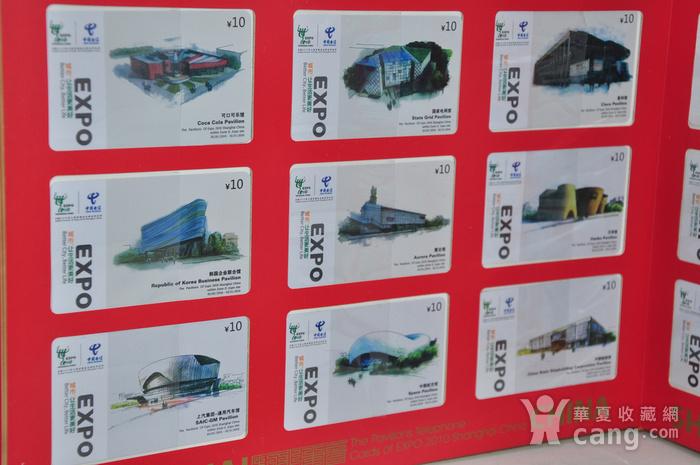 上海世博会电话卡大全收藏册图6