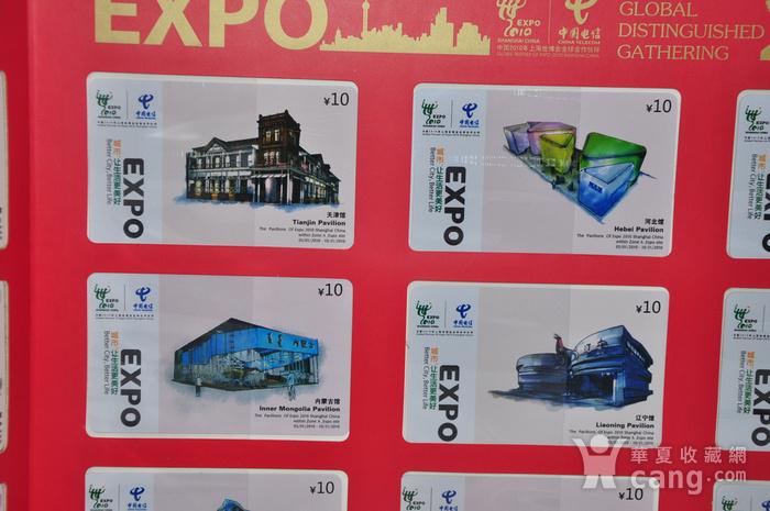 上海世博会电话卡大全收藏册图7