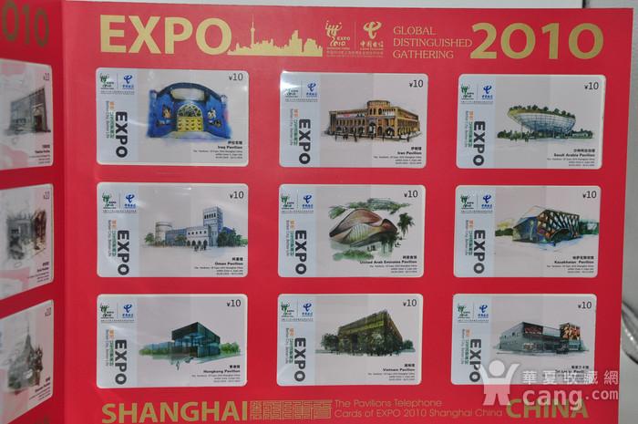 上海世博会电话卡大全收藏册图8
