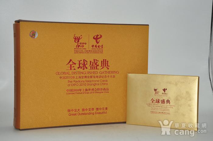 上海世博会电话卡大全收藏册图9